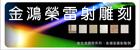 金鴻榮雷射雕刻有限公司