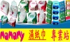 Mamamy濕紙巾專業站
